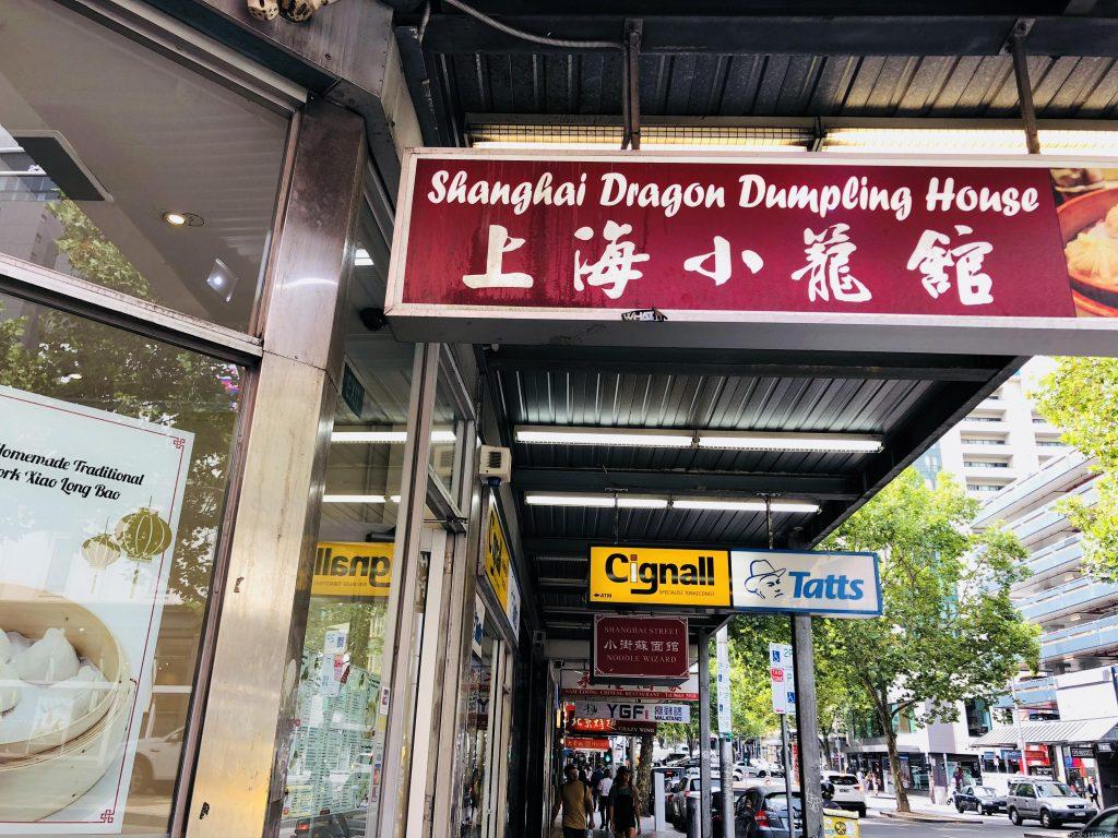 メルボルン観光 ②げきうまな中華料理屋 上海小籠館