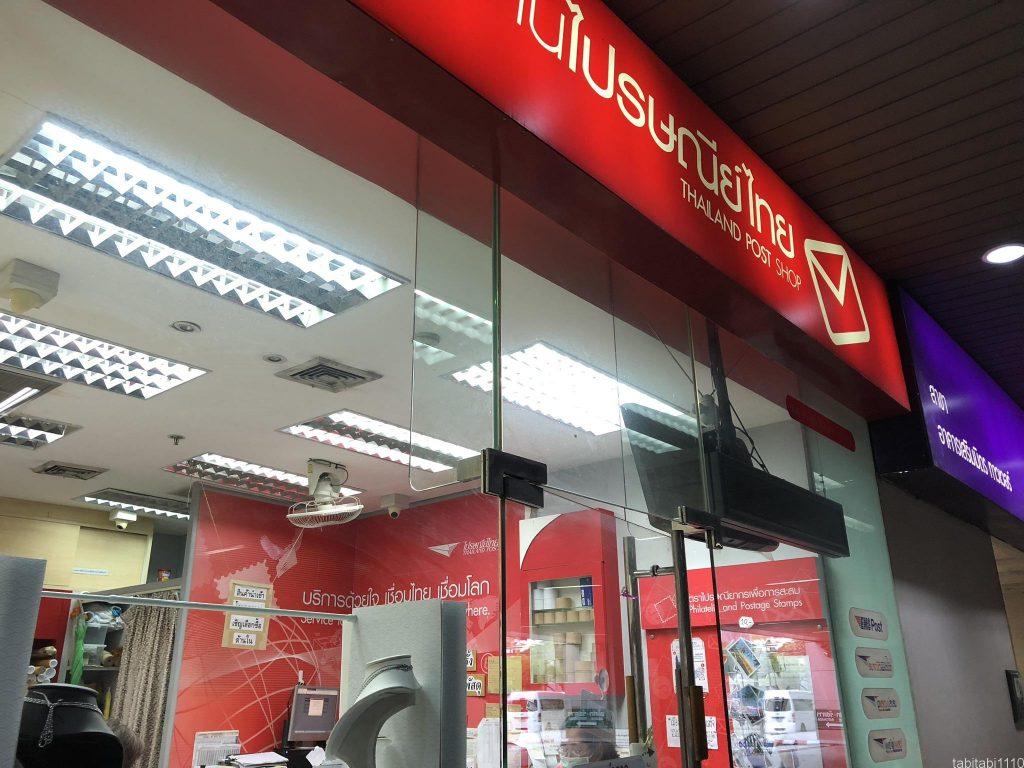 バンコクのタイ郵便局