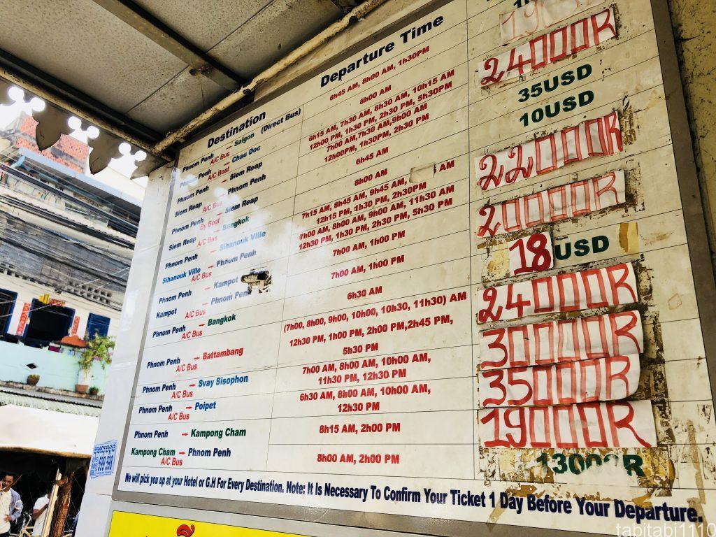 プノンペンからバンコク|バスチケットの値段