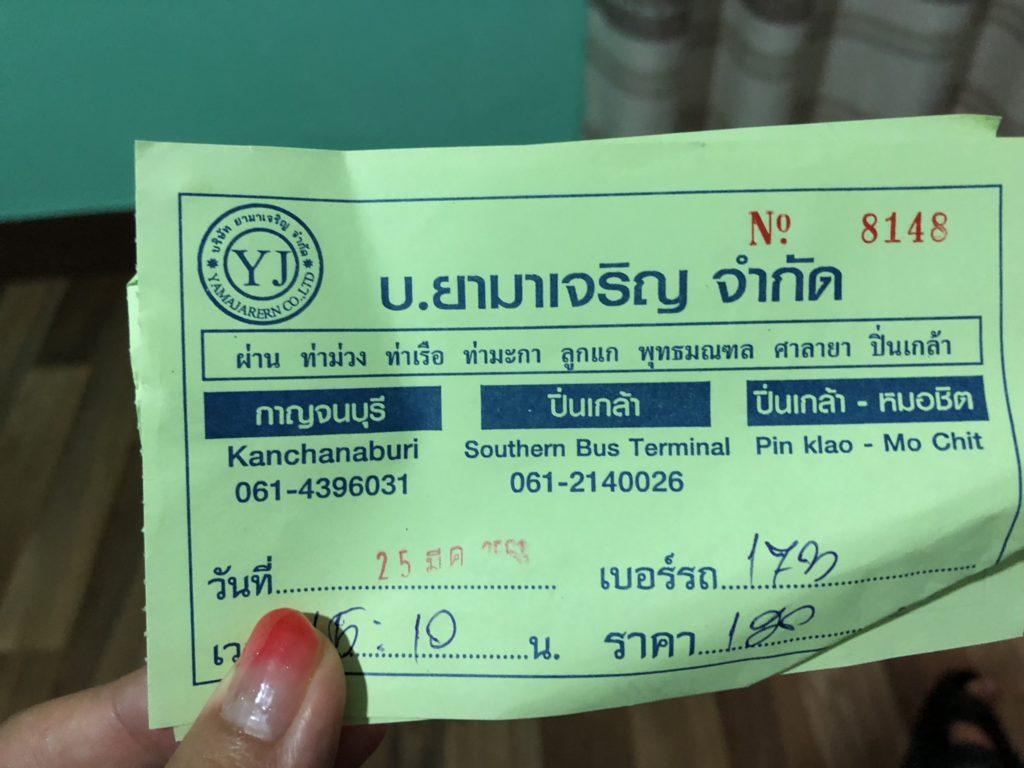 カンチャナブリからバンコクまで乗り合いバン