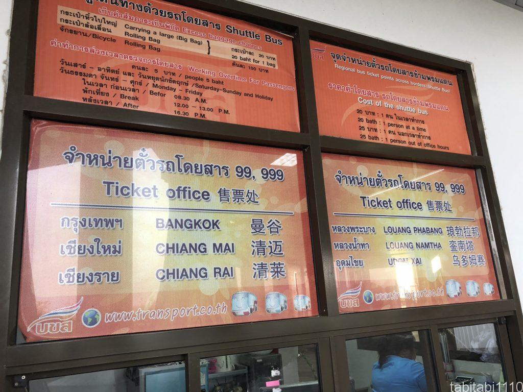 タイ国境3