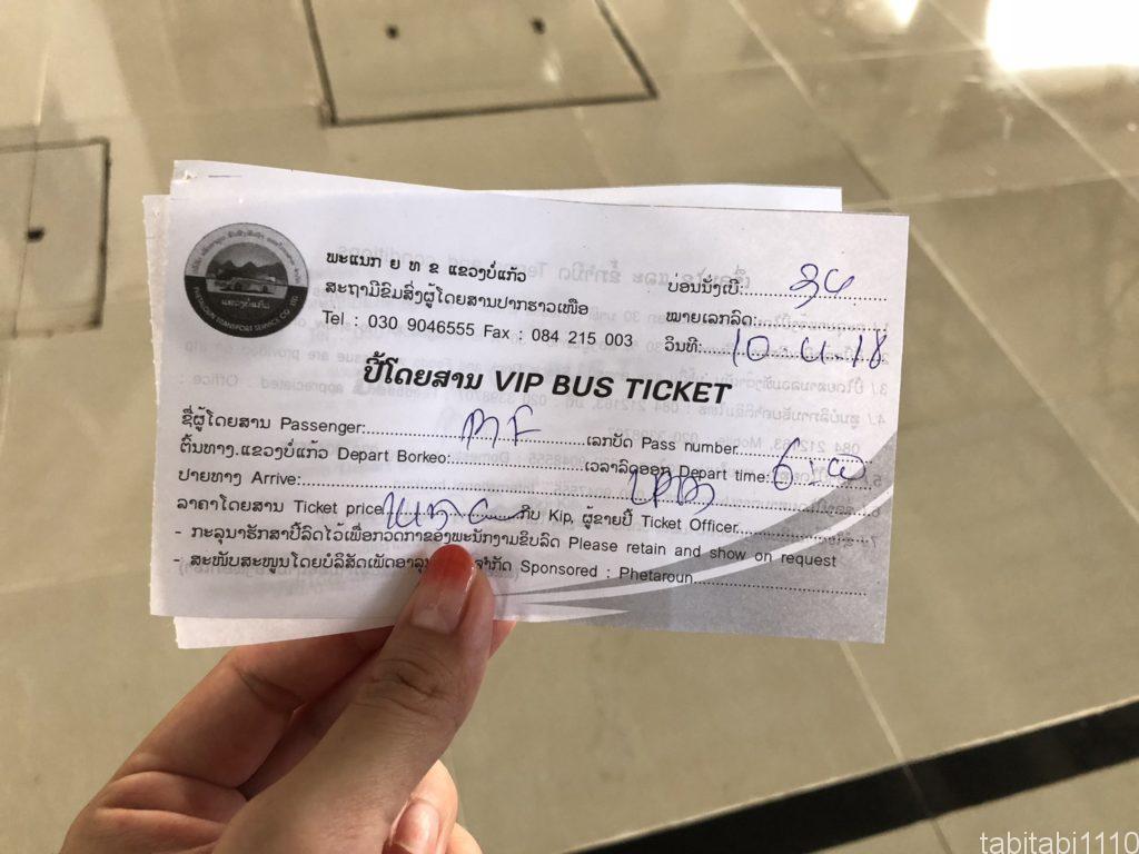 チェンマイからルアンパバーンのバスチケット