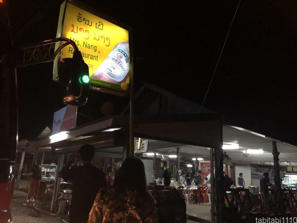 チェンマイからルアンパバーンの夕食休憩