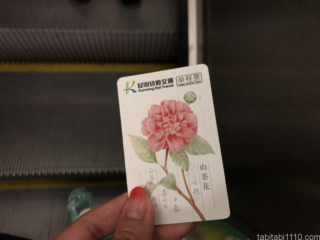 昆明の電車の切符
