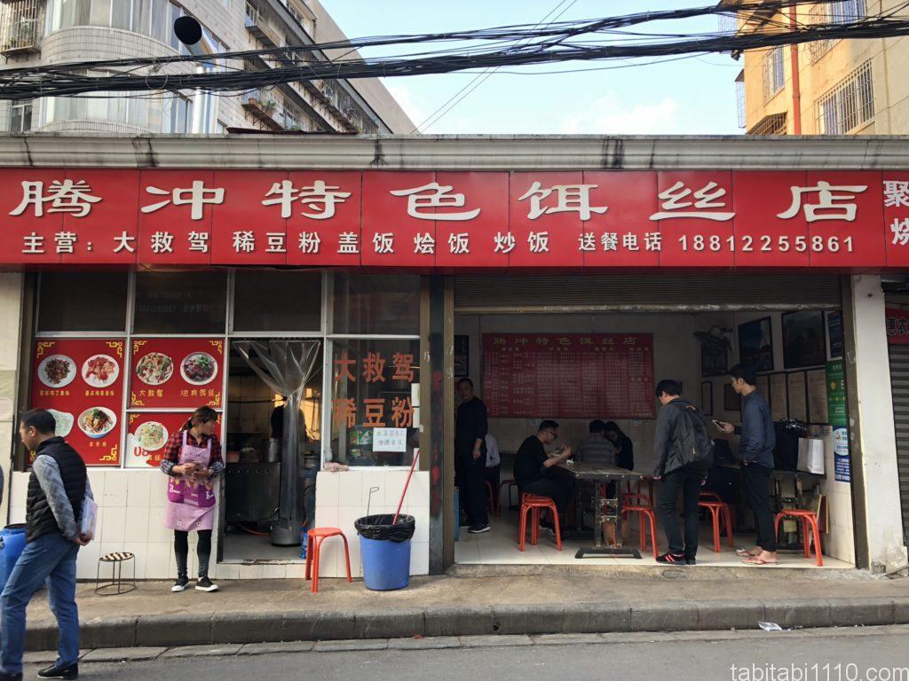 昆明グルメ|中華料理