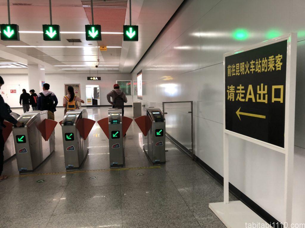 昆明から麗江へ鉄道移動|メトロ昆明駅