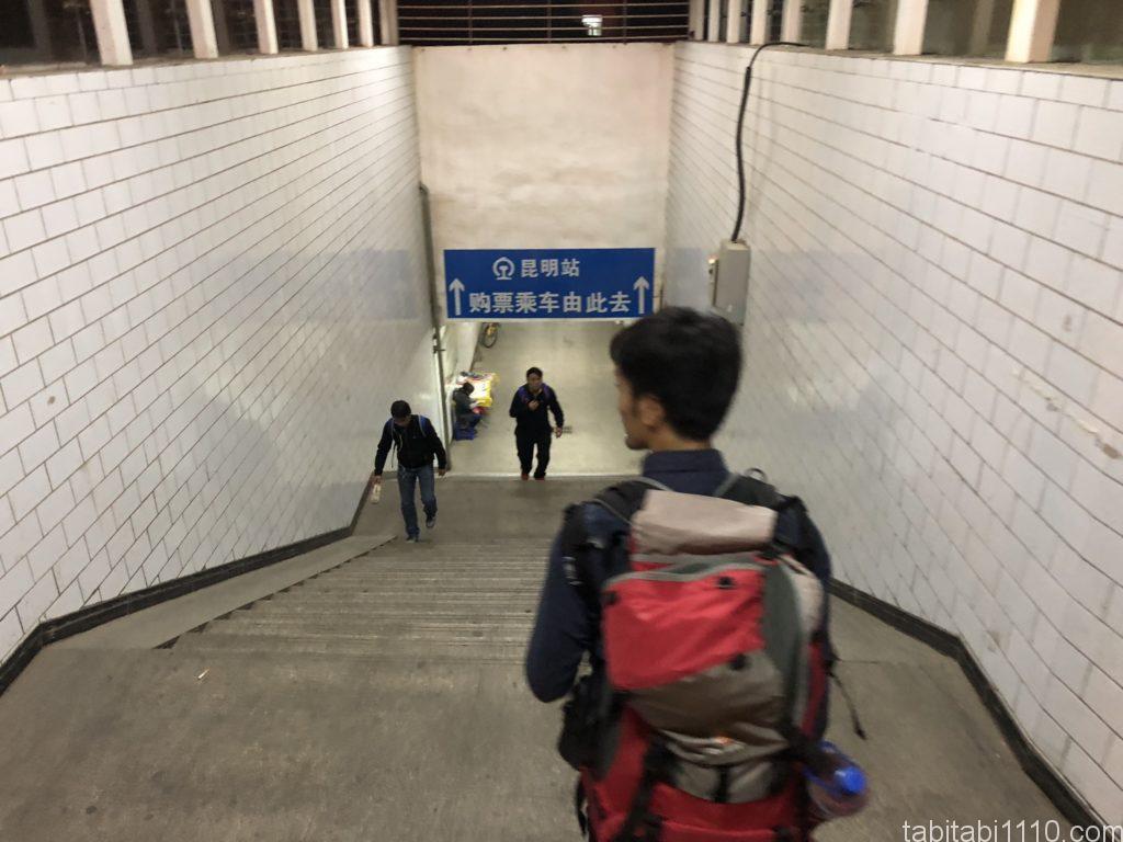 昆明から麗江へ鉄道移動|昆明駅迂回路