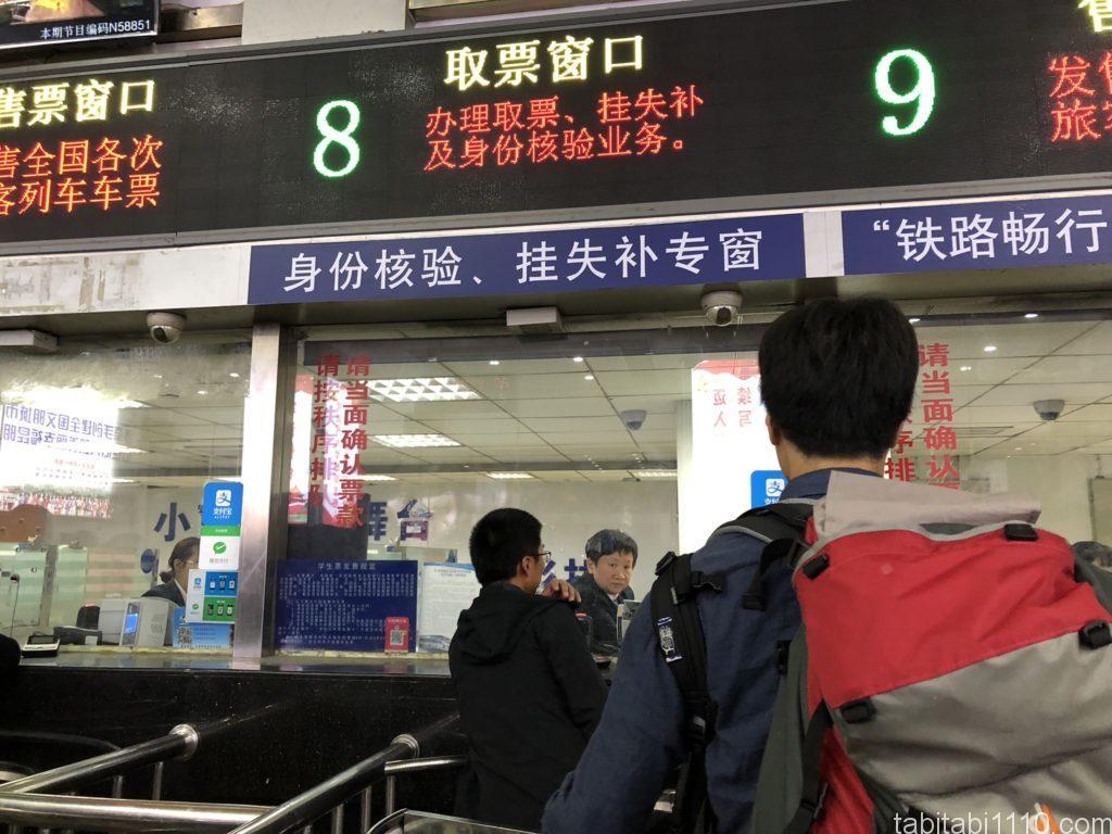 昆明から麗江へ鉄道移動|列車窓口