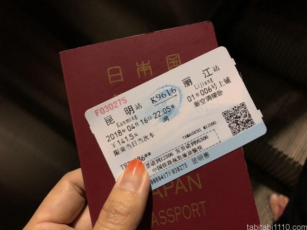昆明から麗江へ鉄道移動|列車チケット