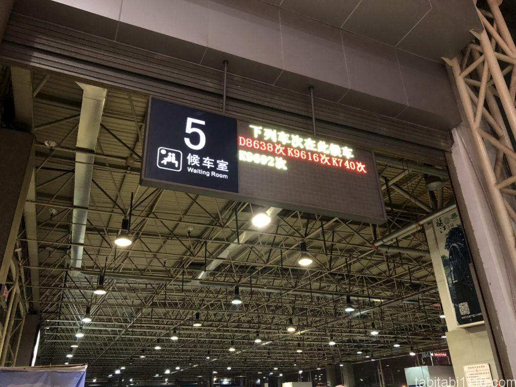 昆明から麗江へ鉄道移動|昆明駅待合室