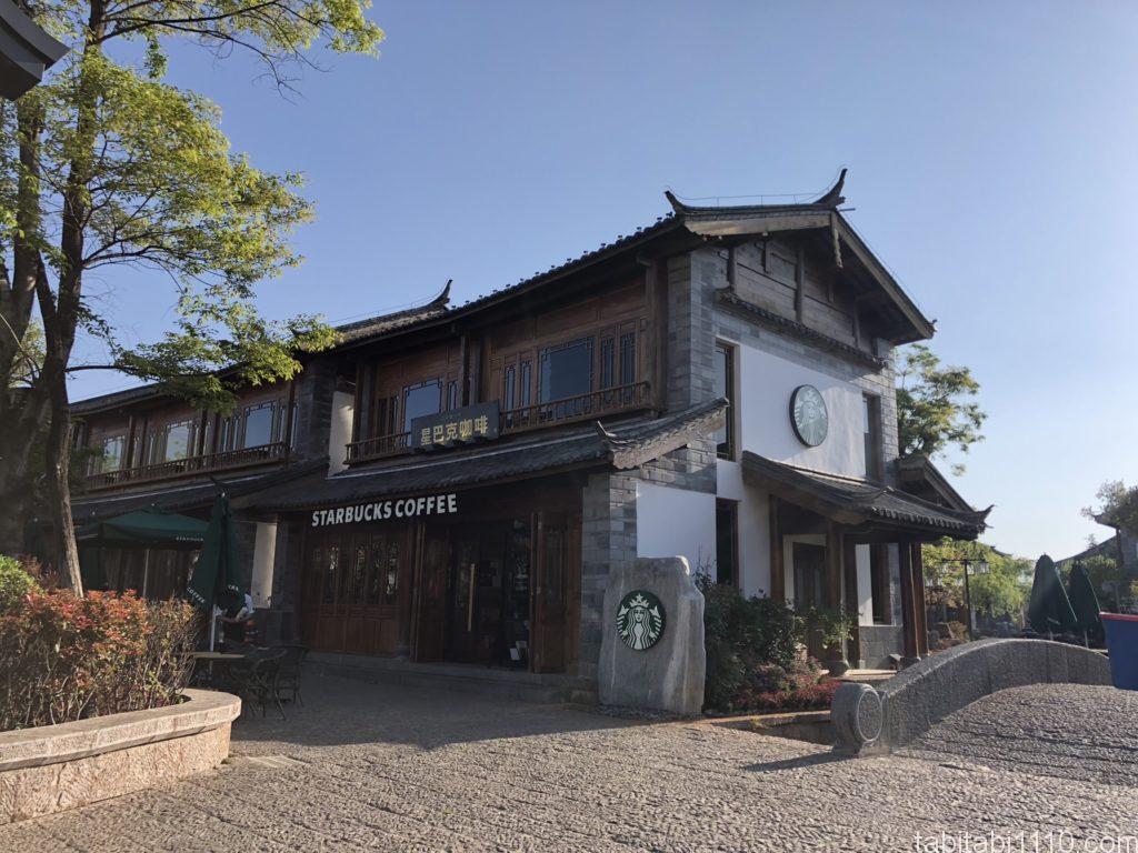 麗江観光|麗江スタバ