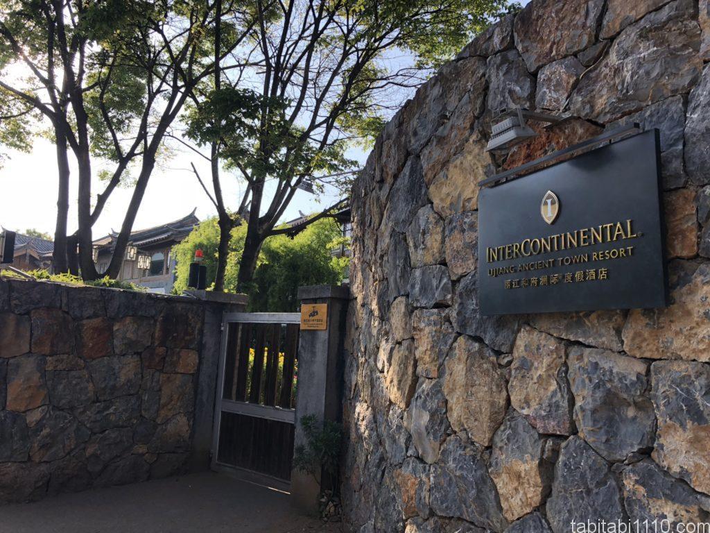 麗江観光|麗江ホテル