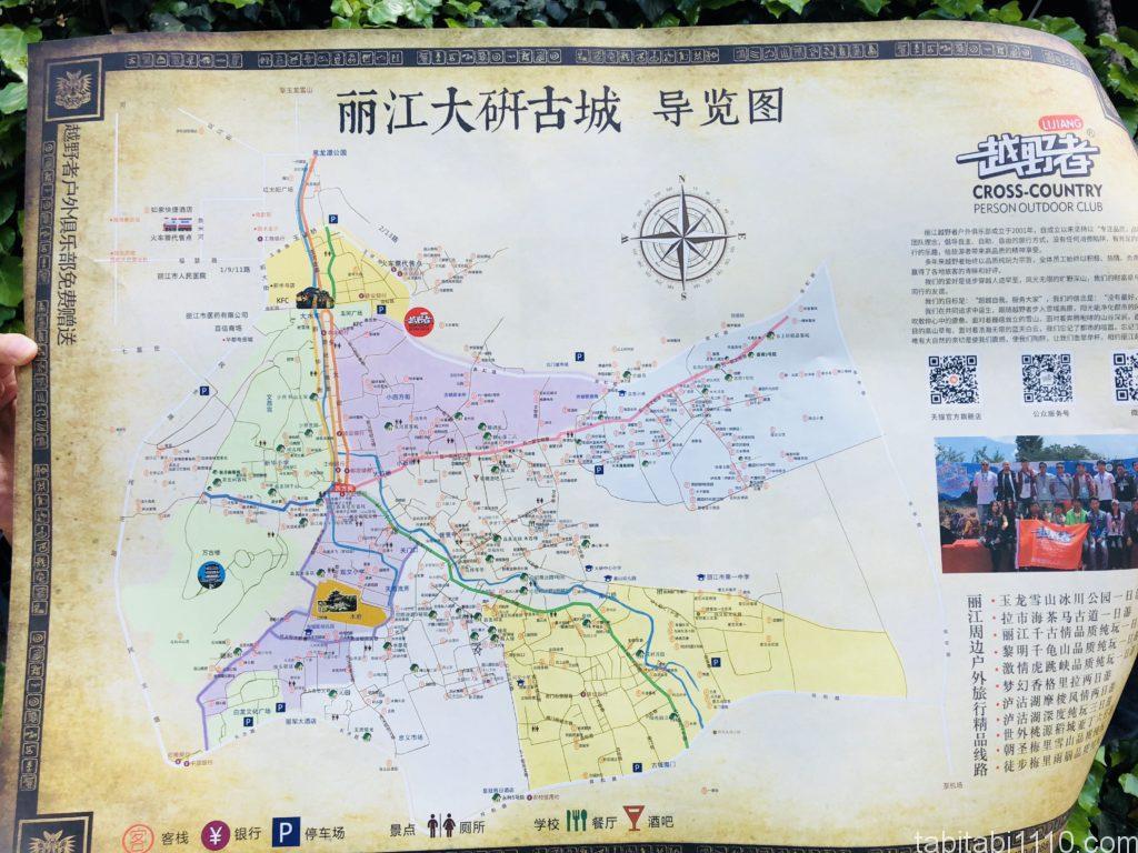 麗江観光|麗江の地図