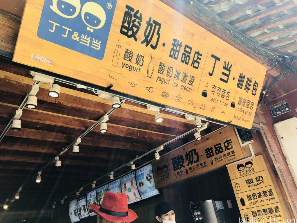 麗江観光|麗江ヨーグルト屋