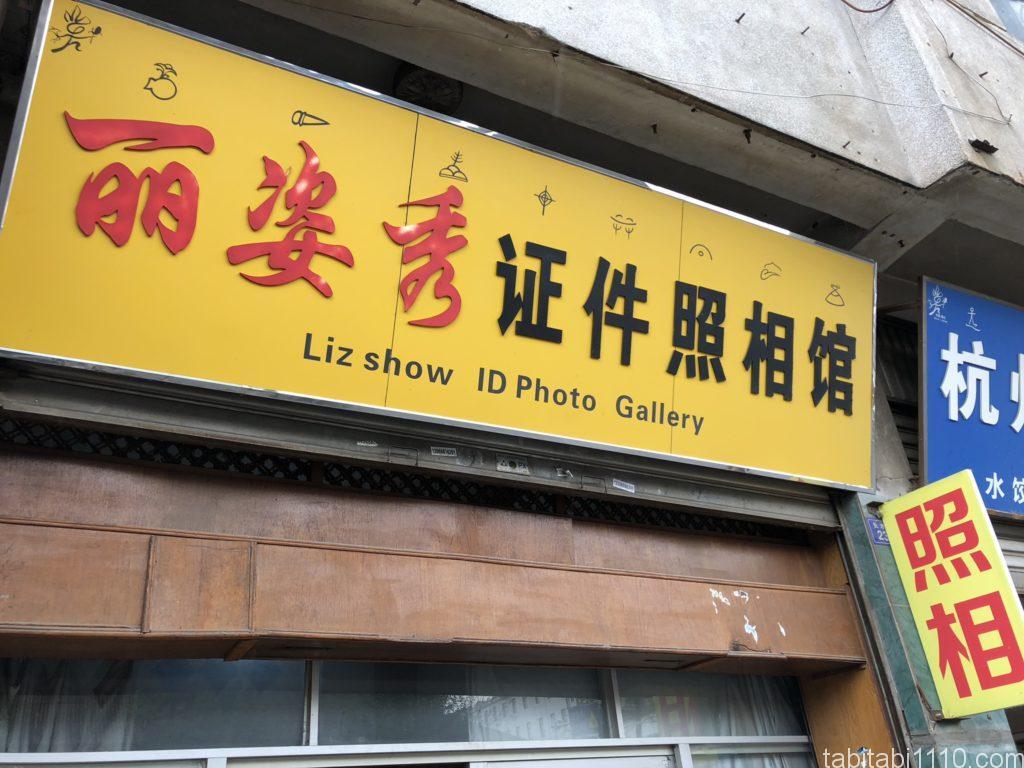 麗江写真館