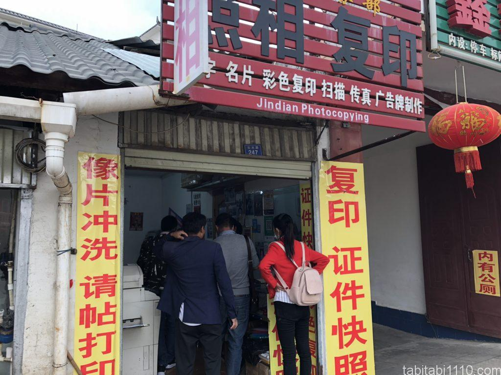 麗江プリント屋