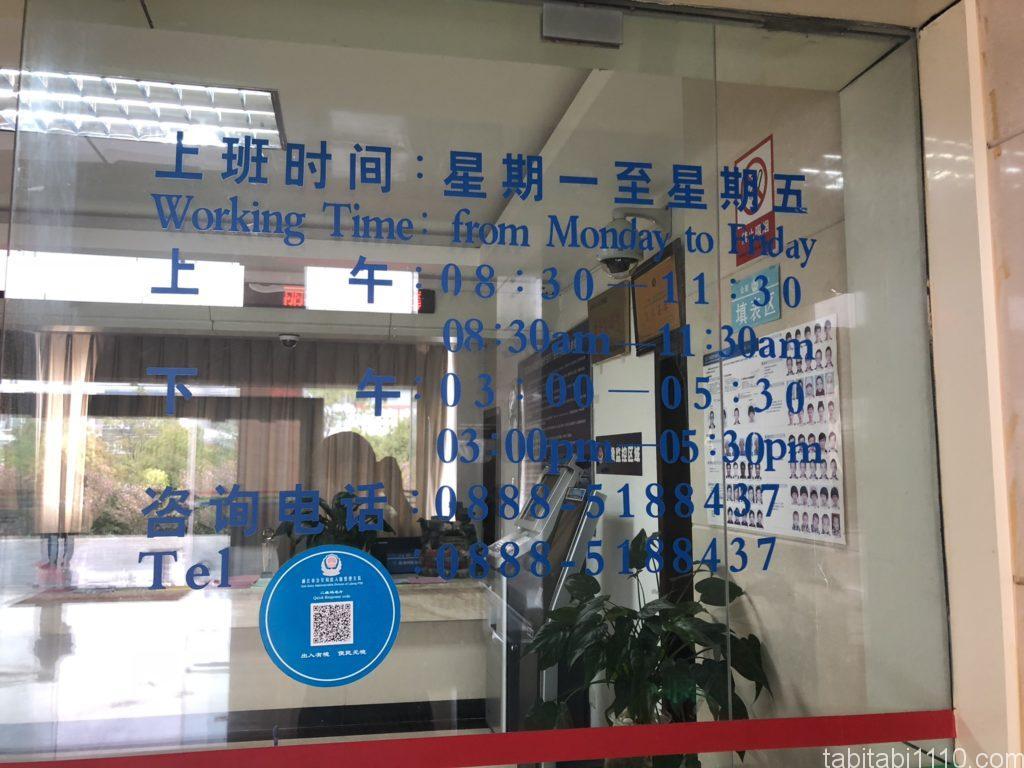 麗江市公安局