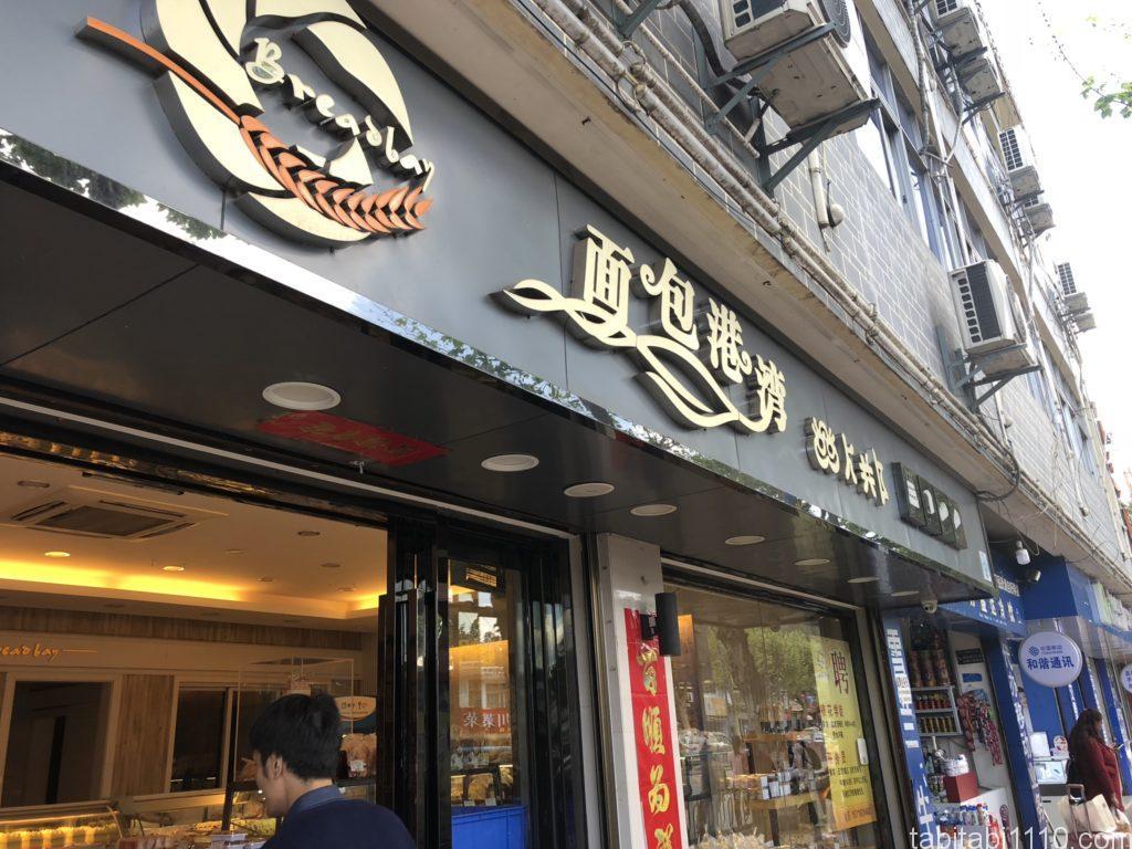 麗江 グルメ パン屋
