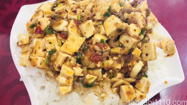 麗江グルメ|麻婆豆腐