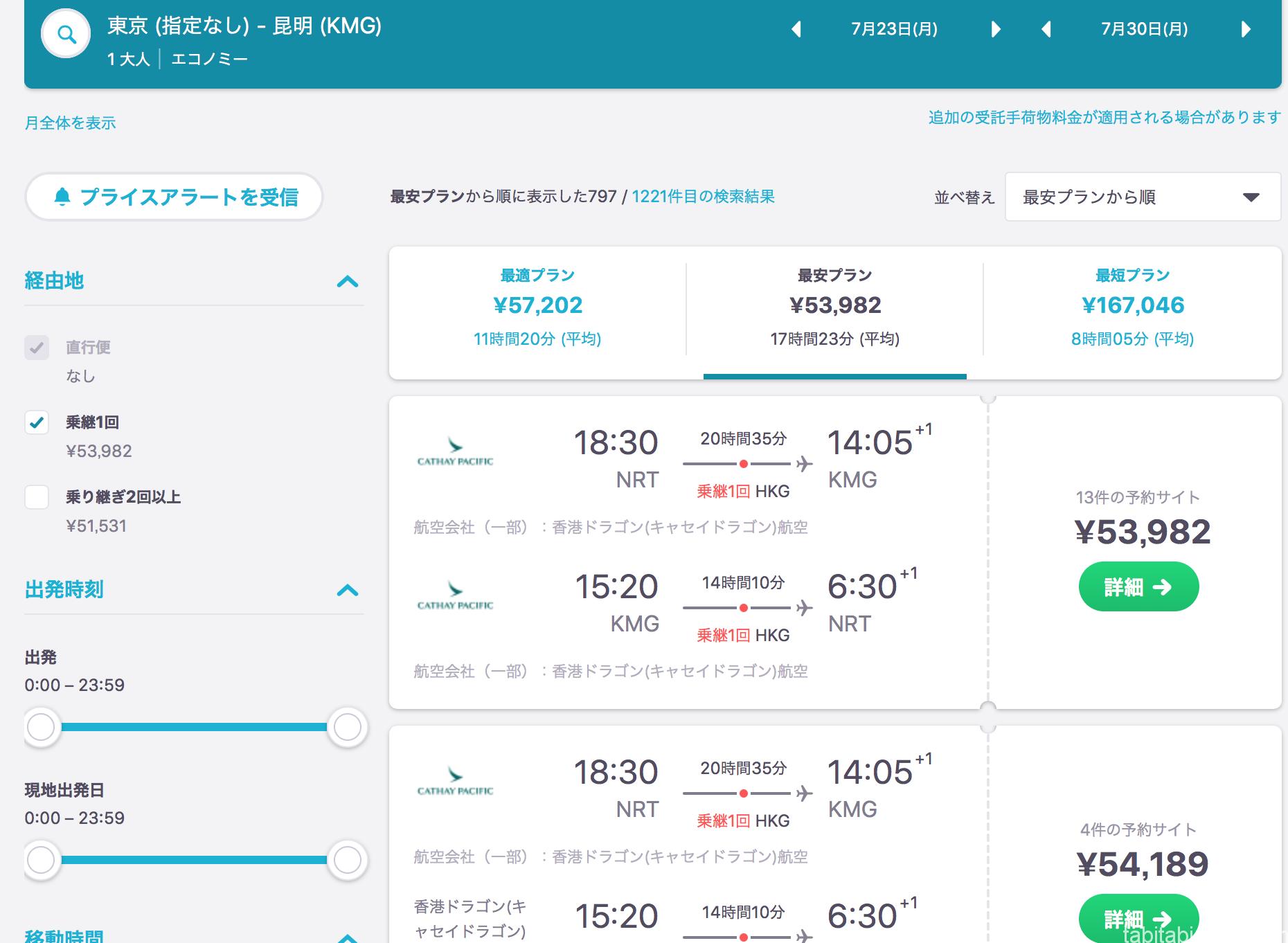 麗江観光|東京から昆明の飛行機