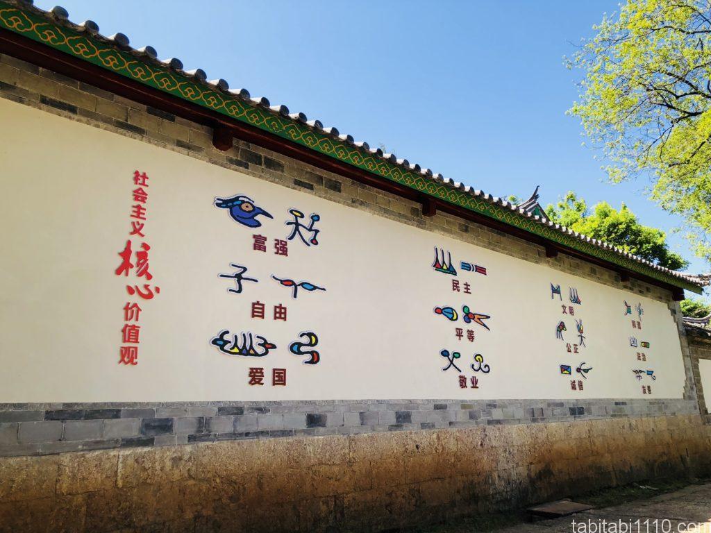 麗江観光|黒龍譚のプロパガンダのトンパ文字