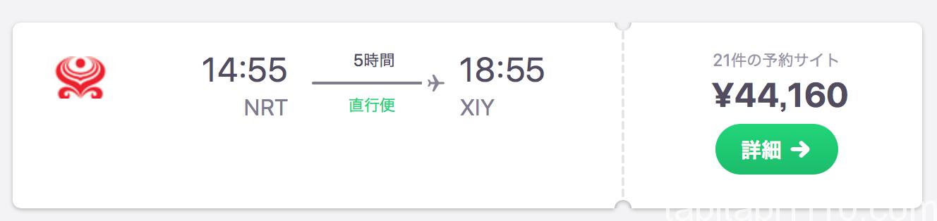 東京から西安の行き方