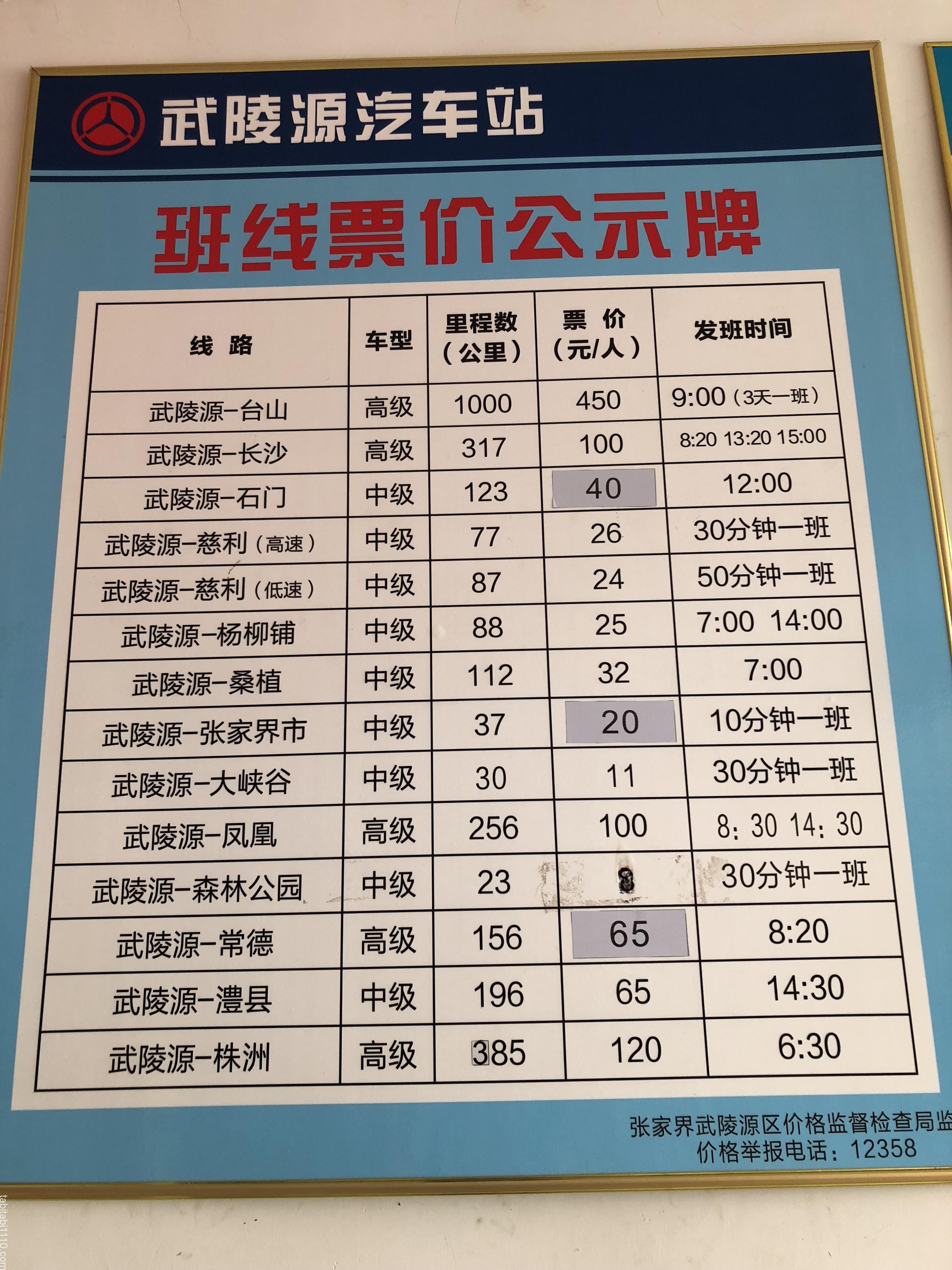 武陵源から長沙|時刻&料金表