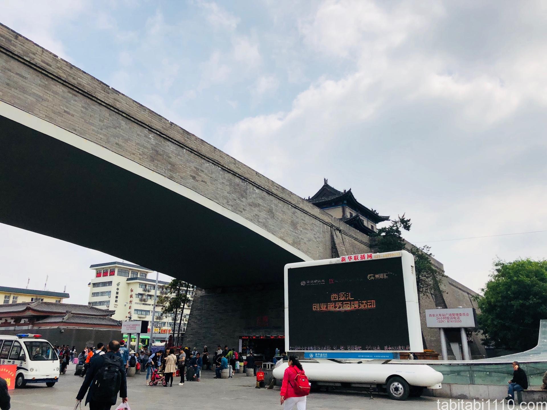 西安駅の城壁