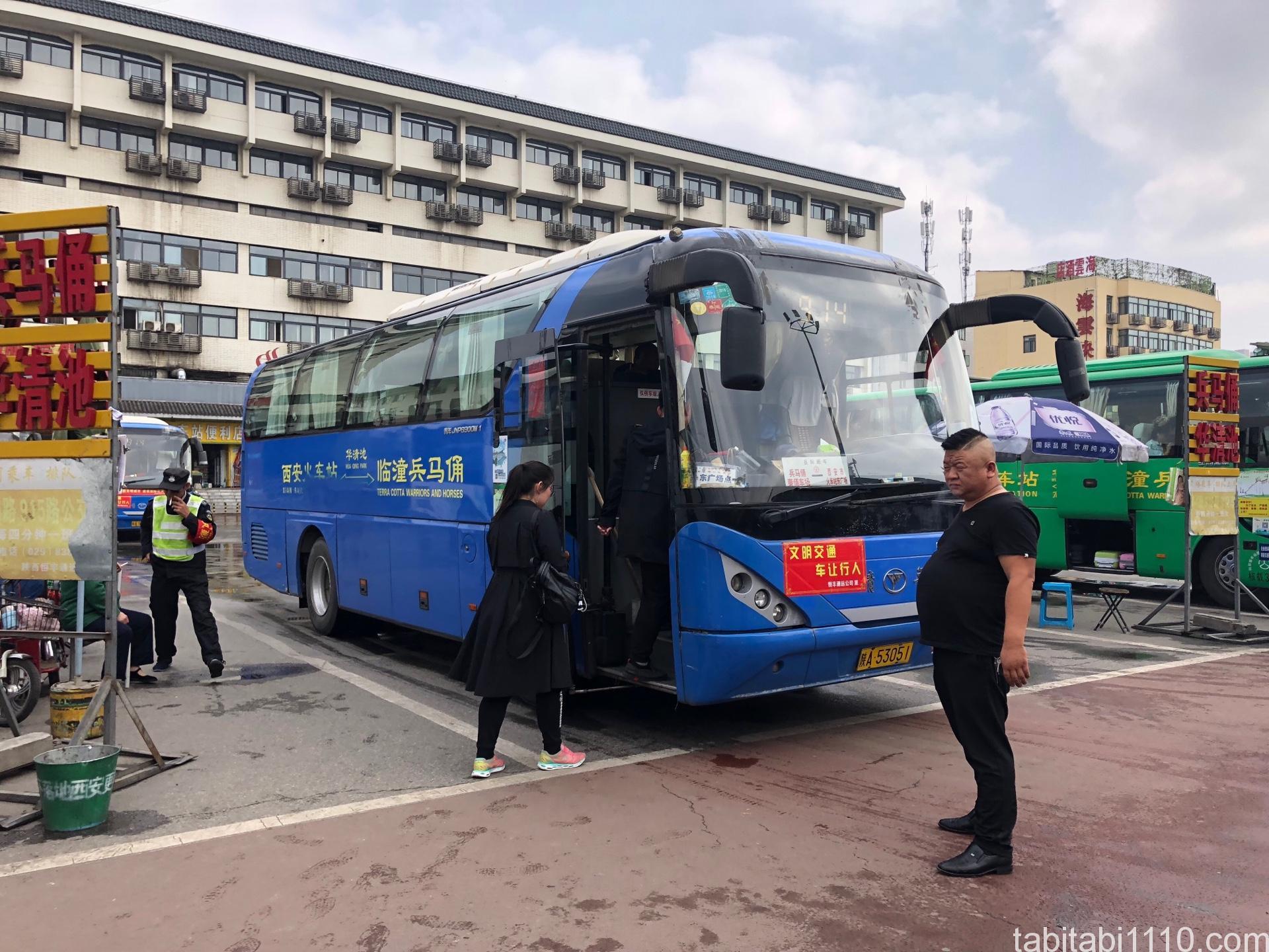 西安駅から兵馬俑までのバス