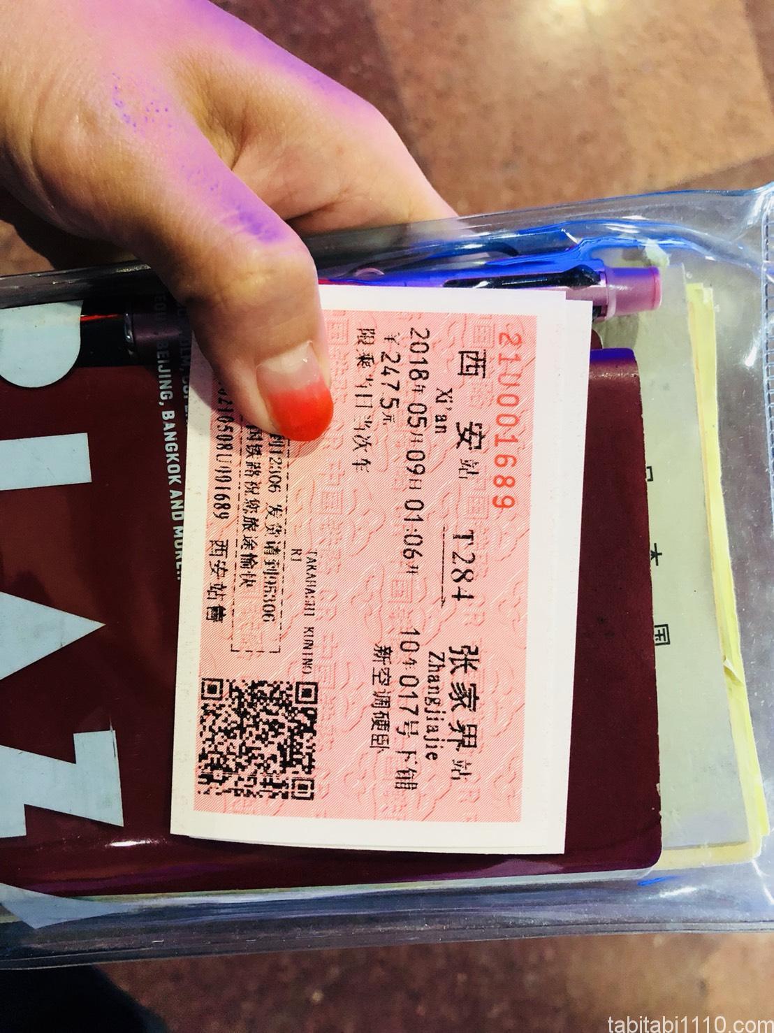 西安から張家界|切符