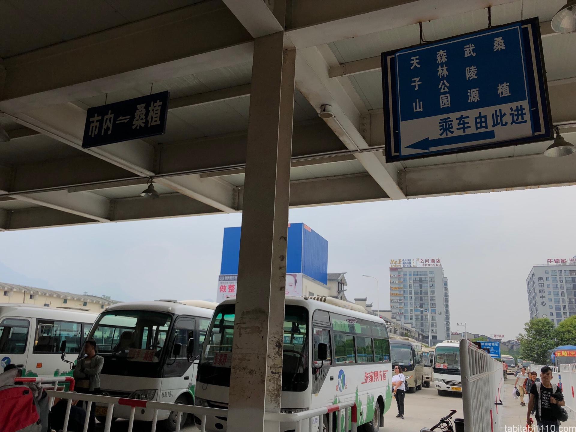 武陵源の行き方|張家界バスターミナル