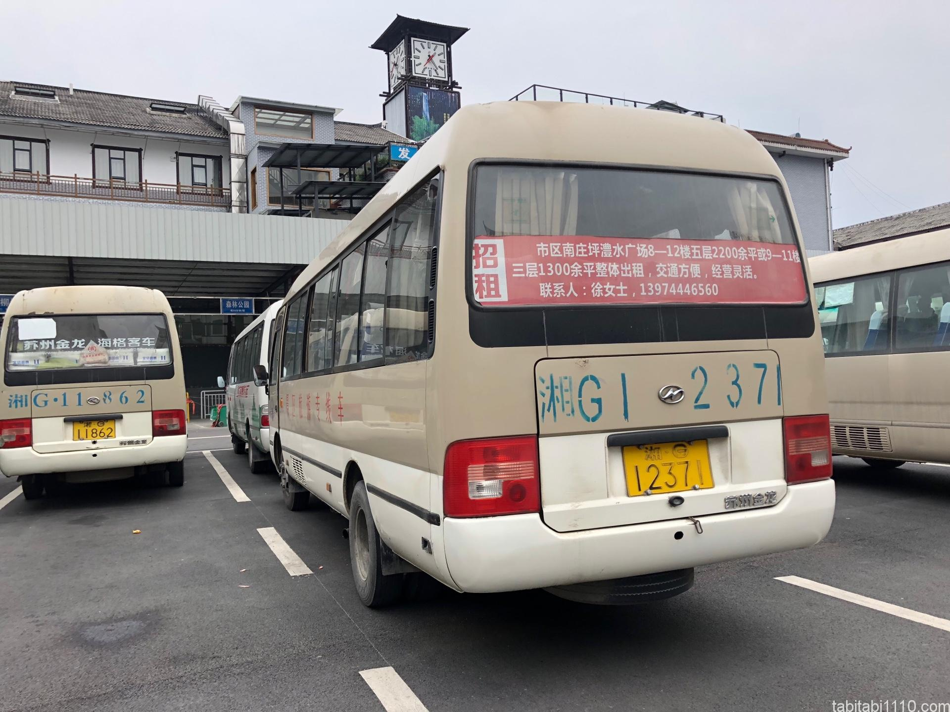 武陵源の行き方|バス