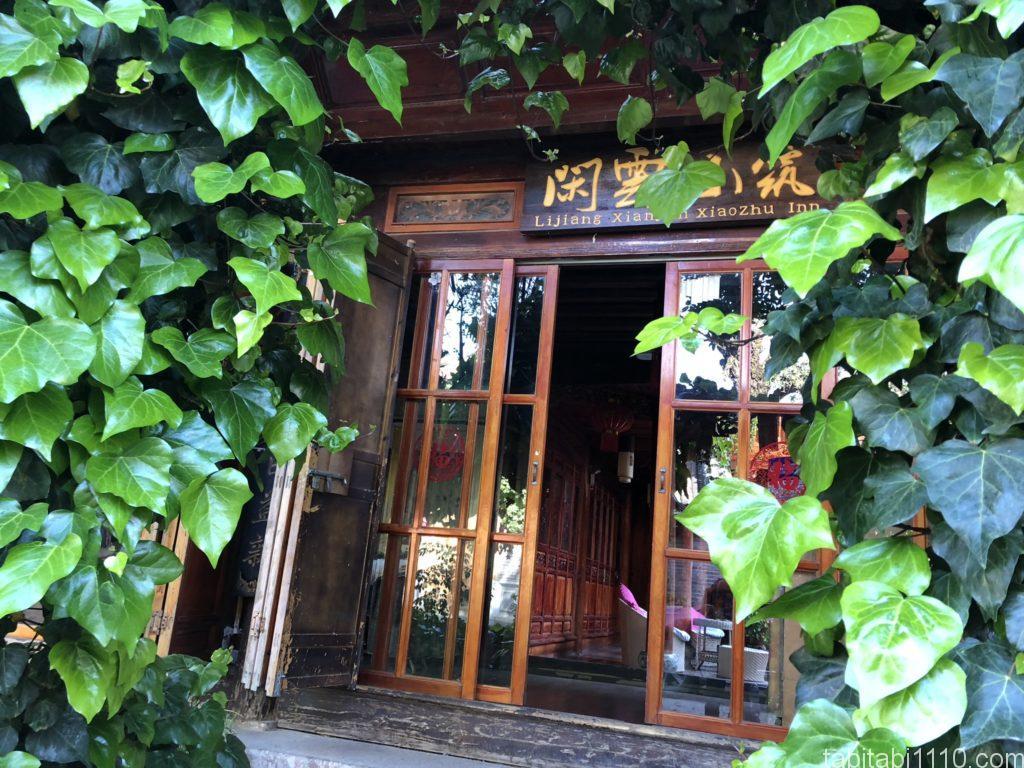麗江のおすすめ宿