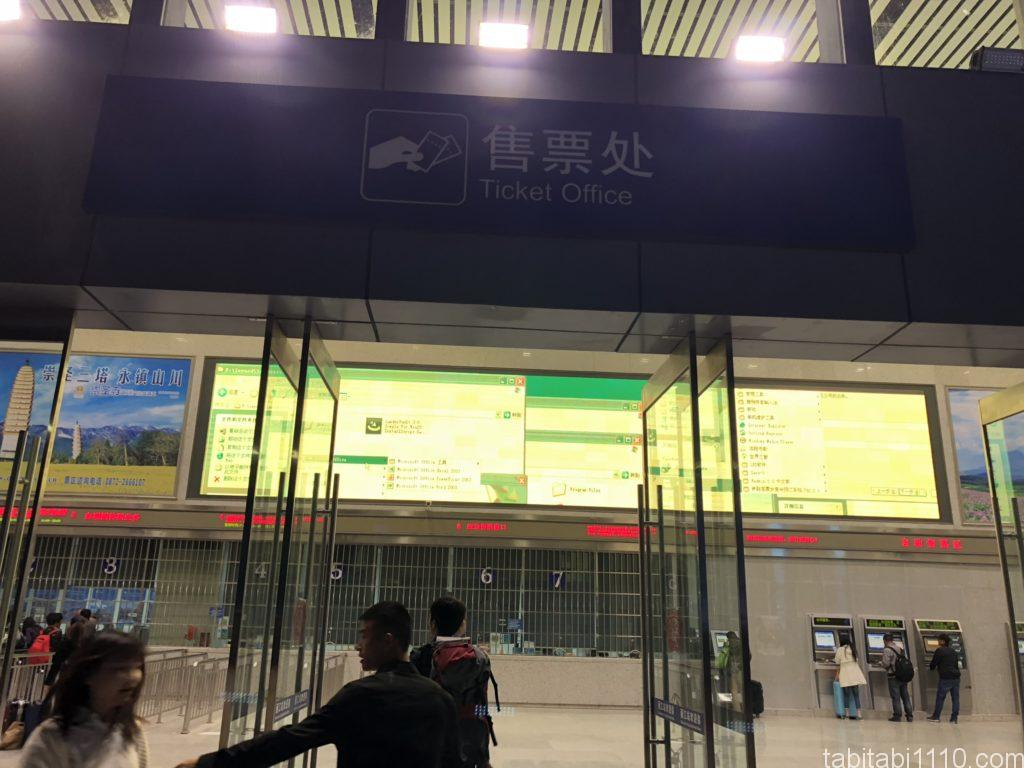 麗江駅 窓口