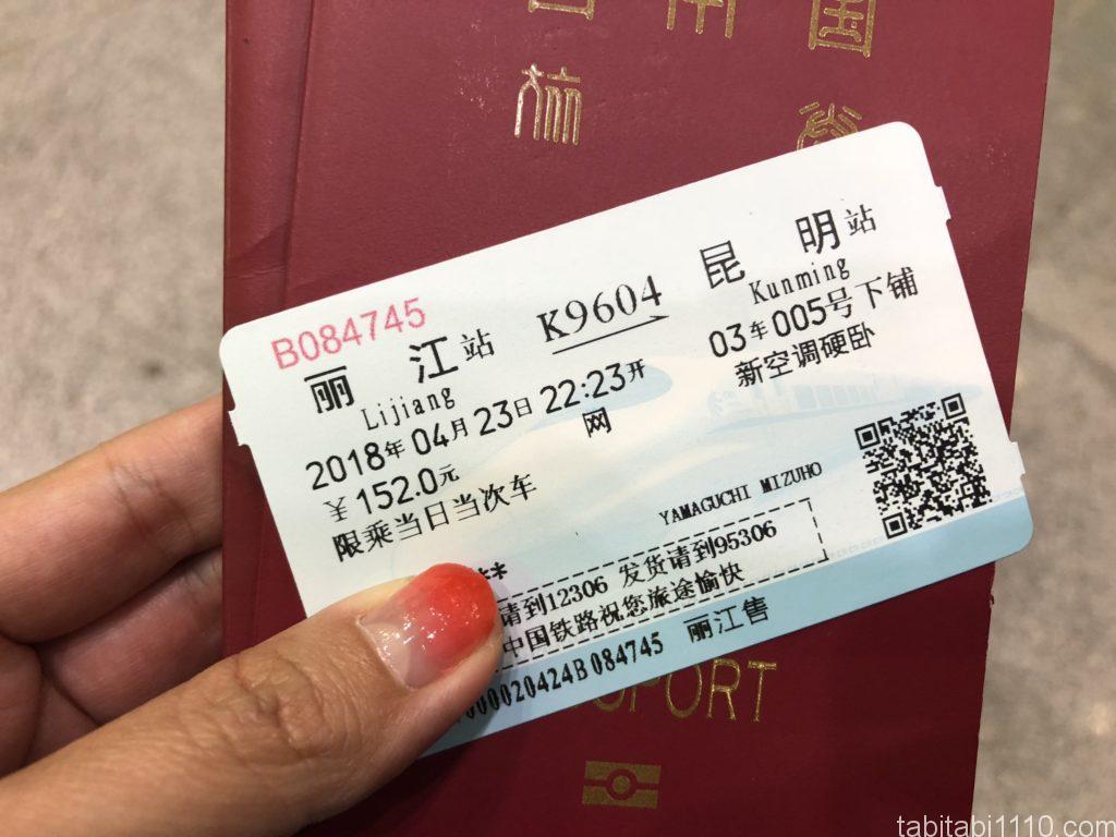 麗江から昆明 チケット
