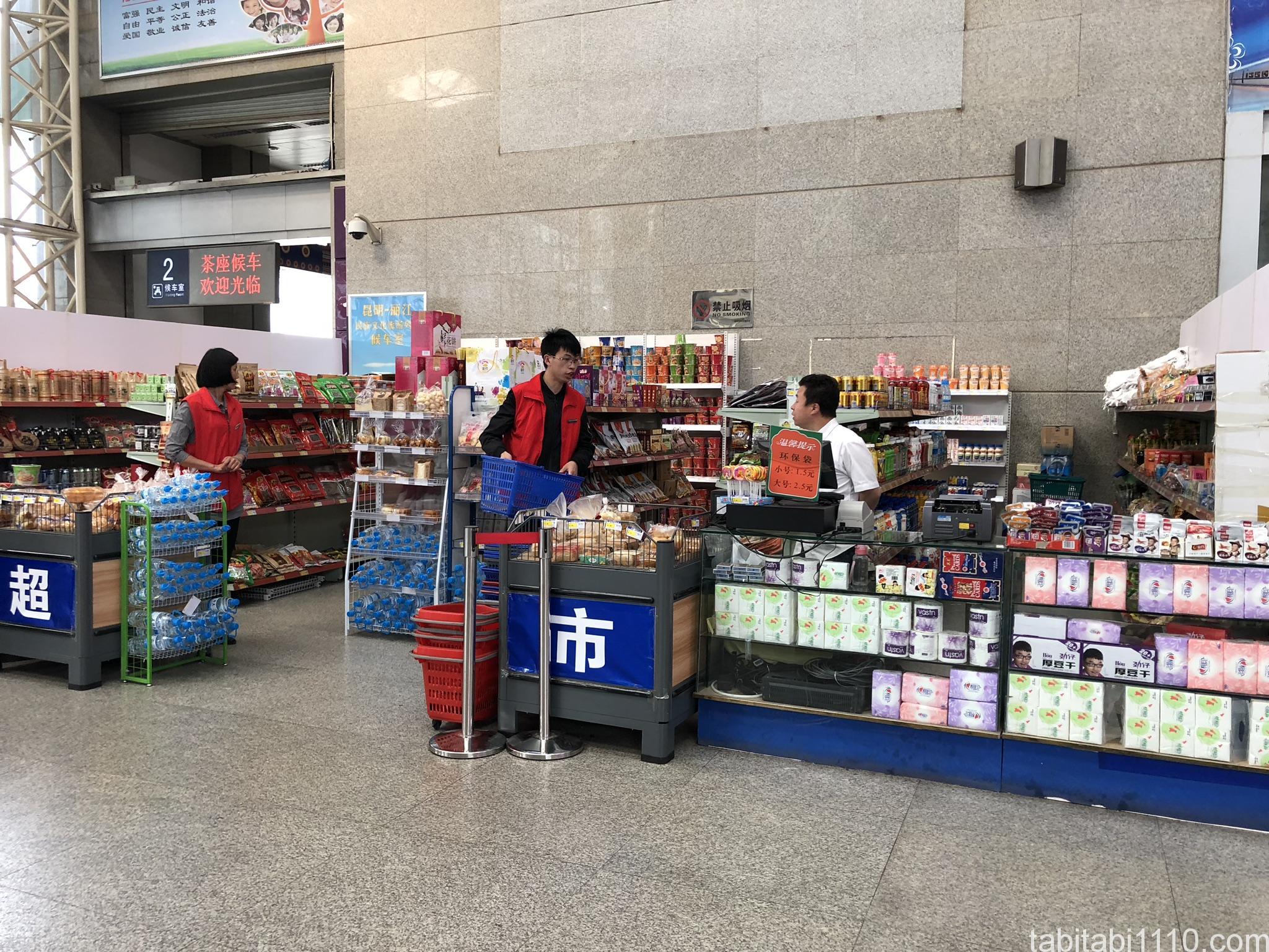 昆明駅内の売店