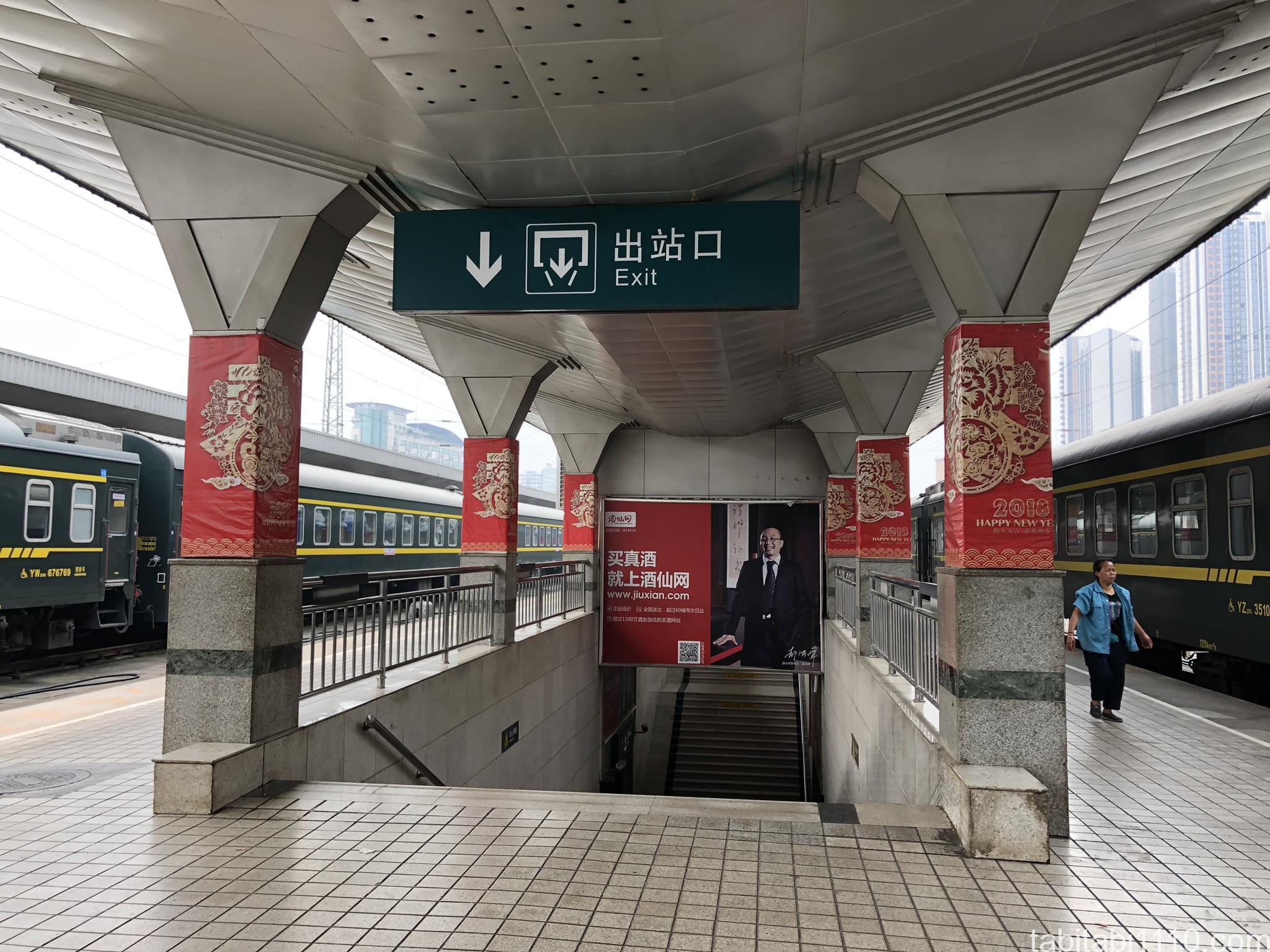 成都駅のホーム