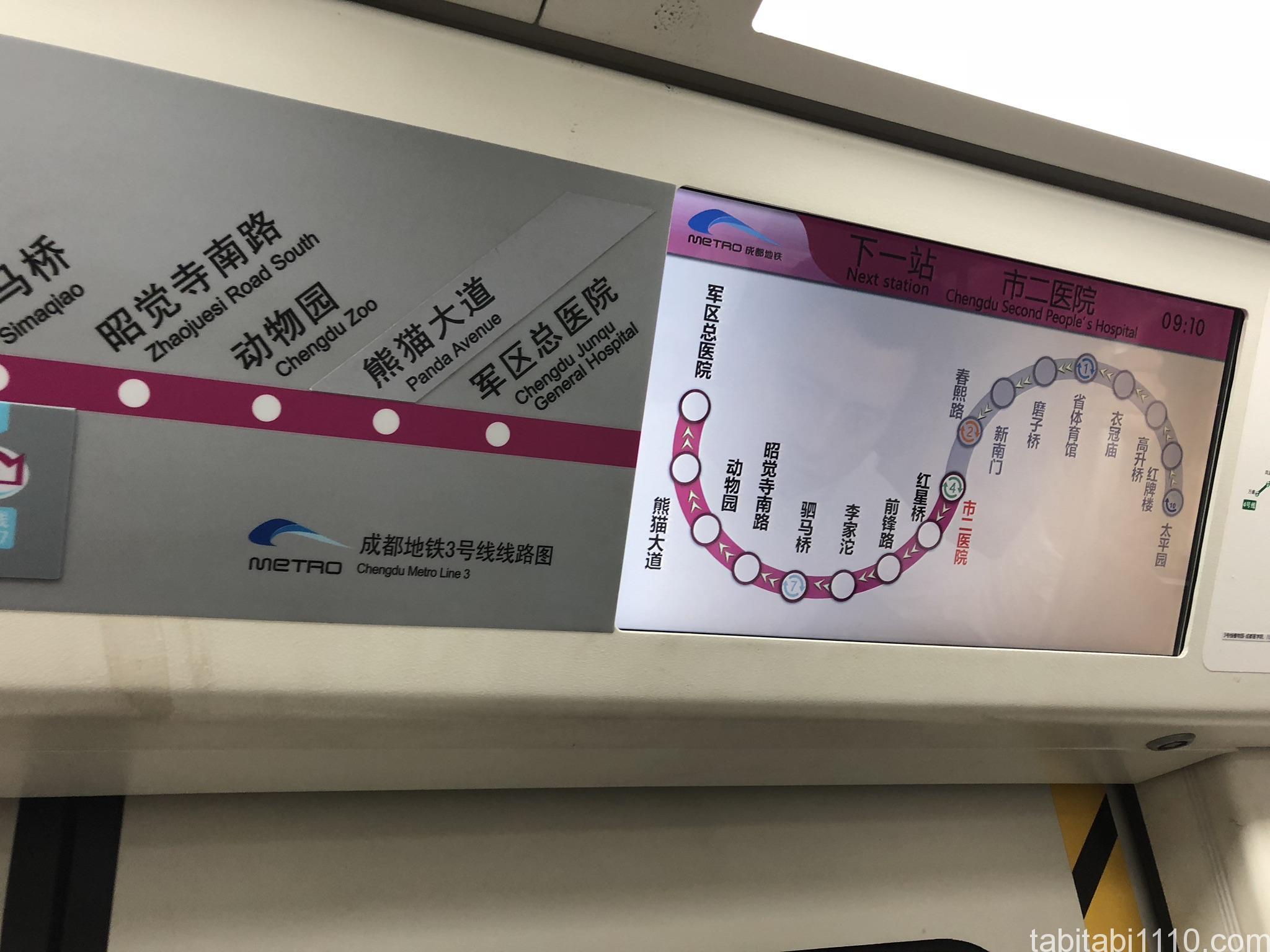 成都観光|電車内の案内