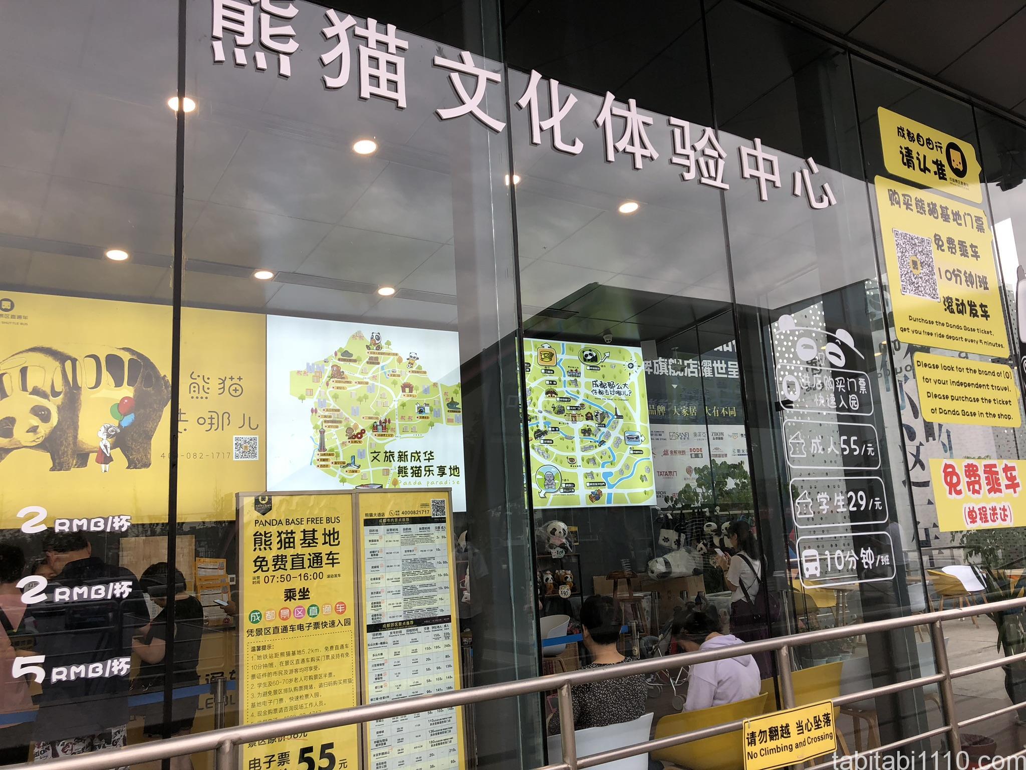 成都パンダ基地の行き方|熊猫大道駅前の観光センター