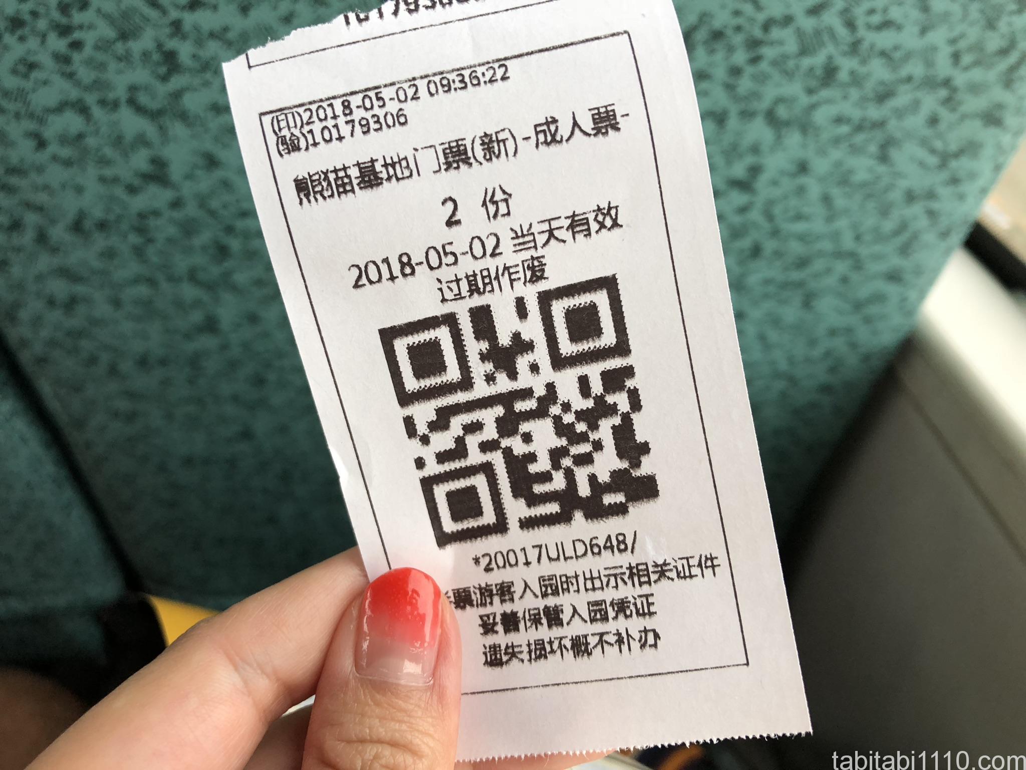 成都パンダ基地の行き方|パンダ基地チケット