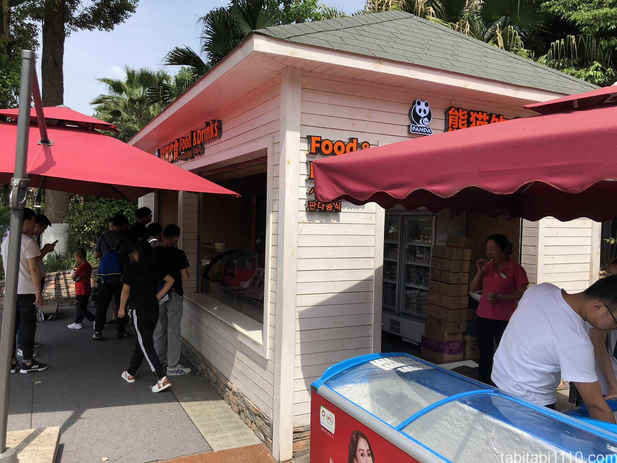 成都パンダ基地の飲食店