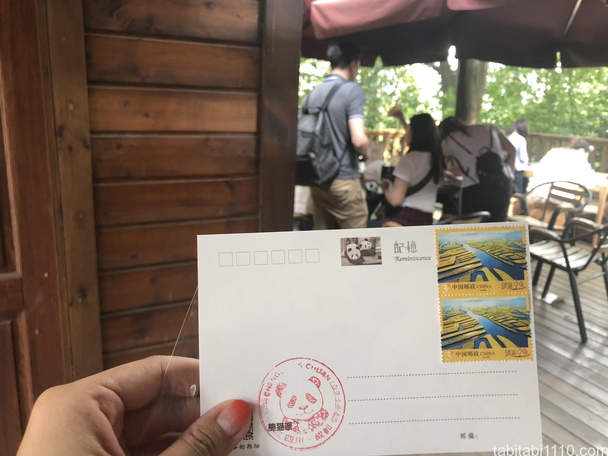成都パンダ基地の郵便局