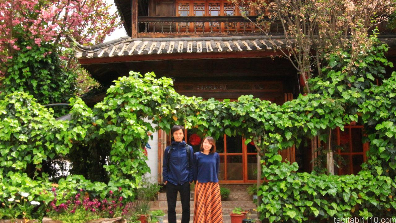 麗江のおすすめ宿で撮った写真