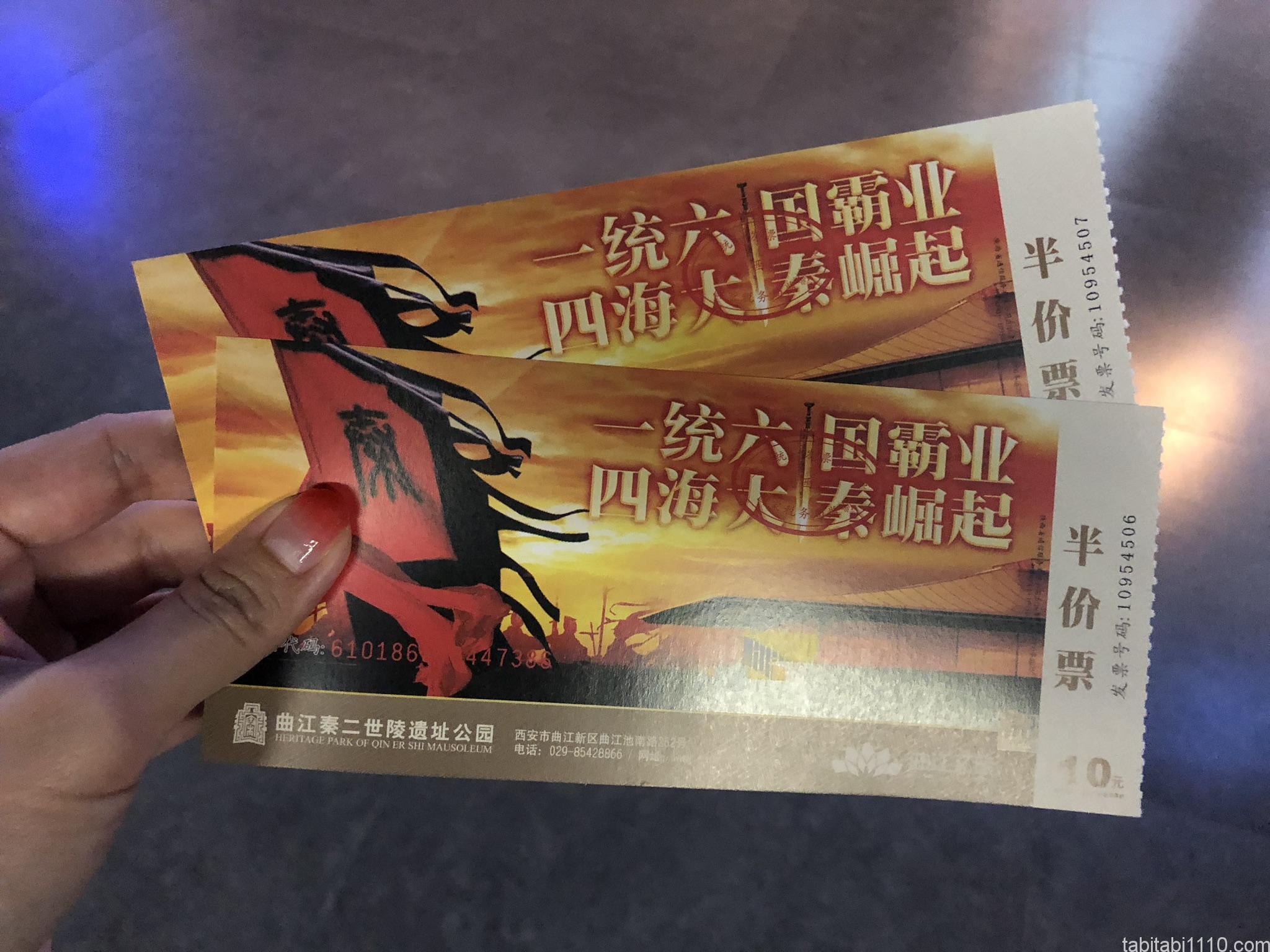 キングダムの聖地|秦二世陵遺跡公園内の博物館チケット
