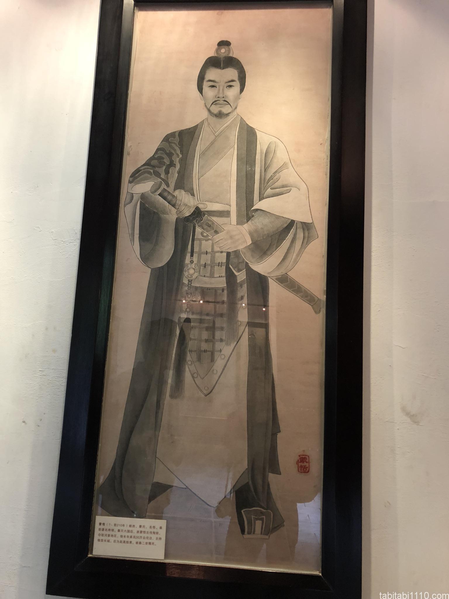 キングダム聖地巡礼|蒙恬の肖像画
