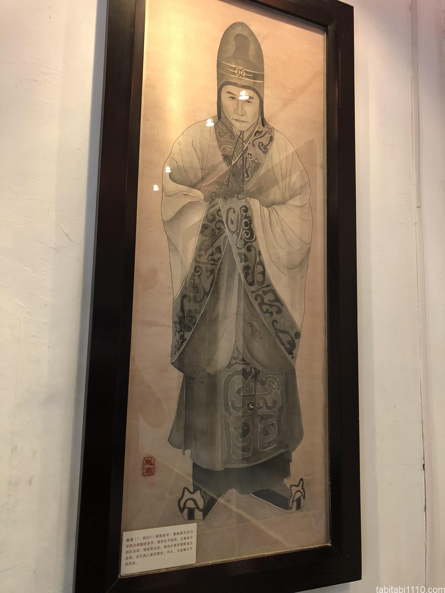 キングダムの聖地|趙高の肖像画