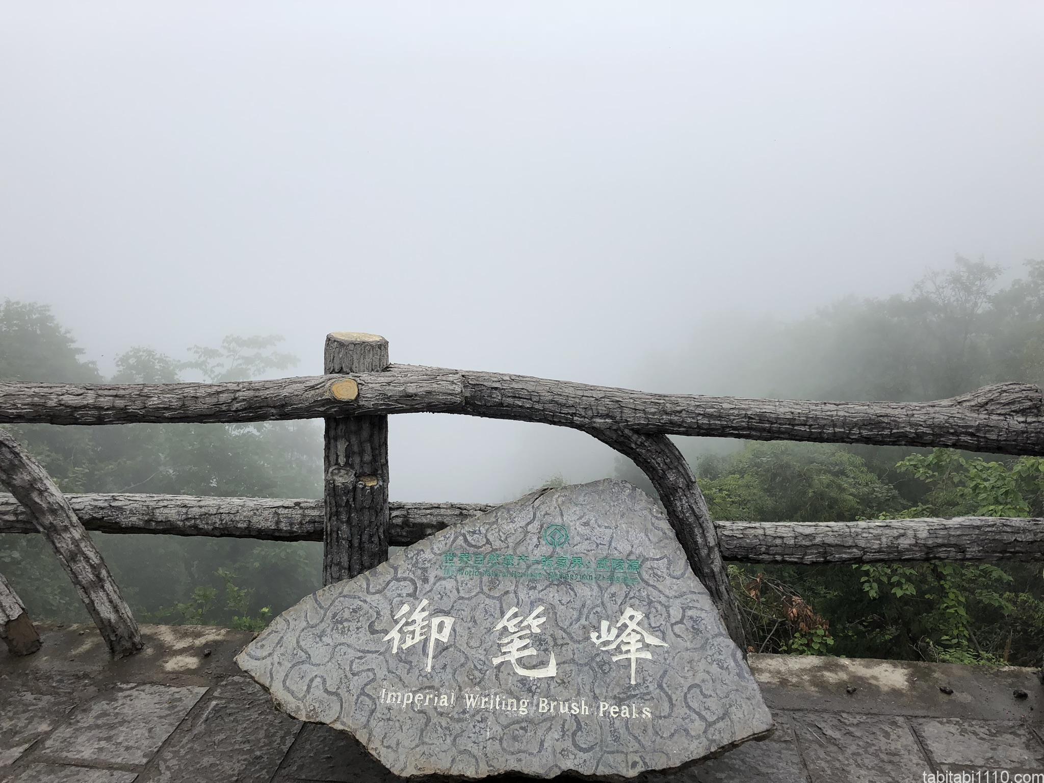 武陵源観光|御笔峰