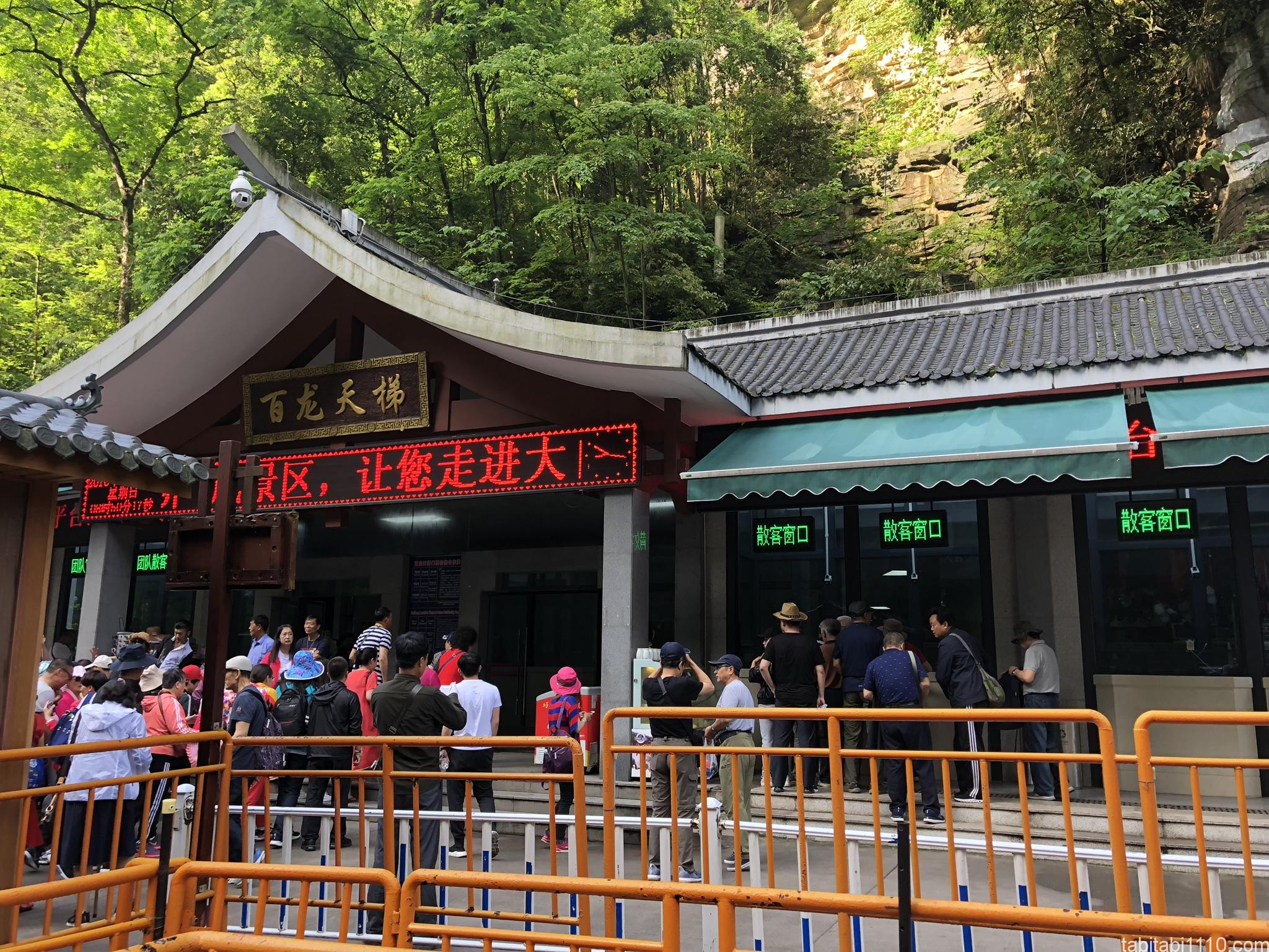 武陵源観光|エレベーターのチケット売り場