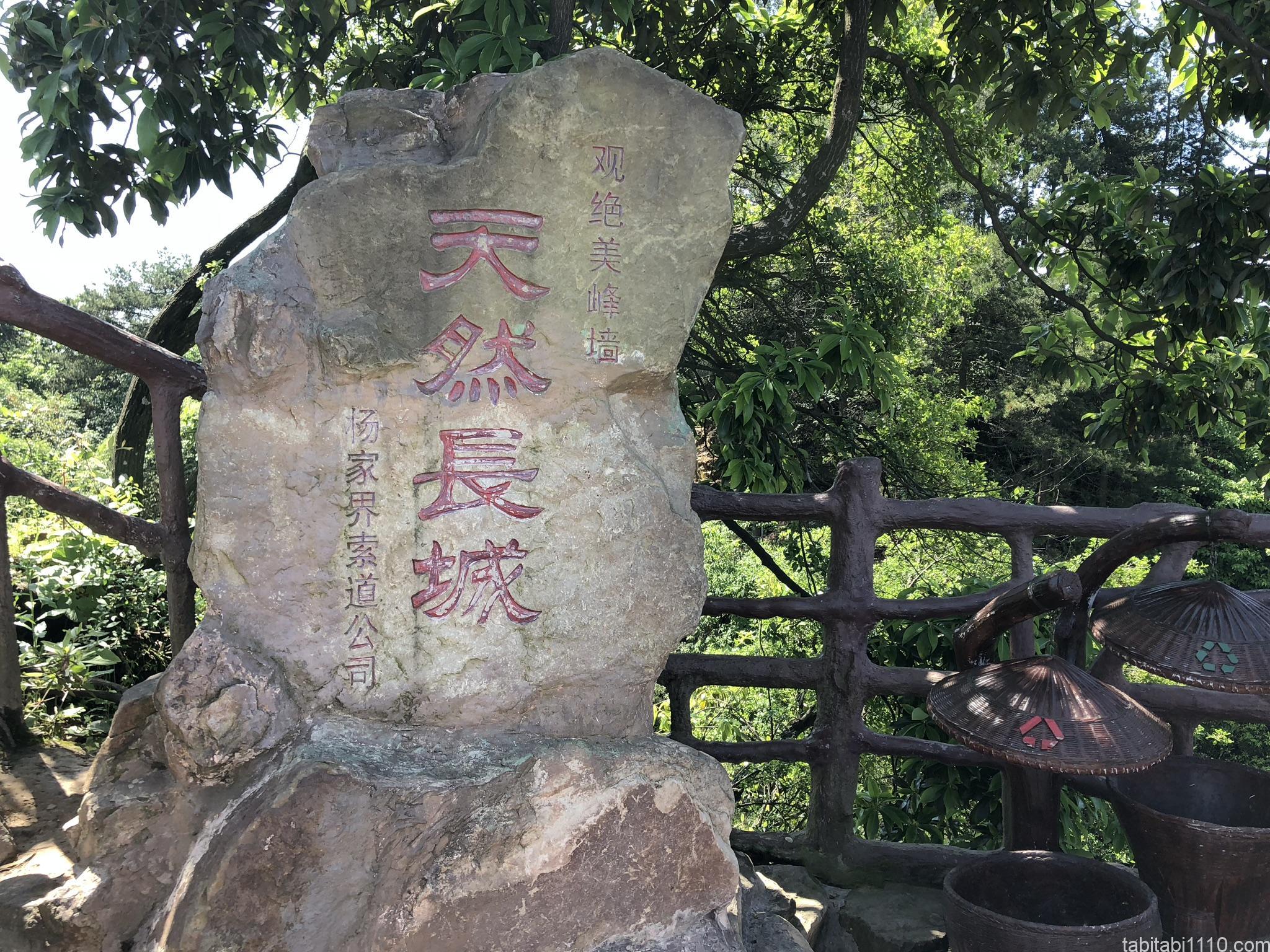武陵源観光|天然長城