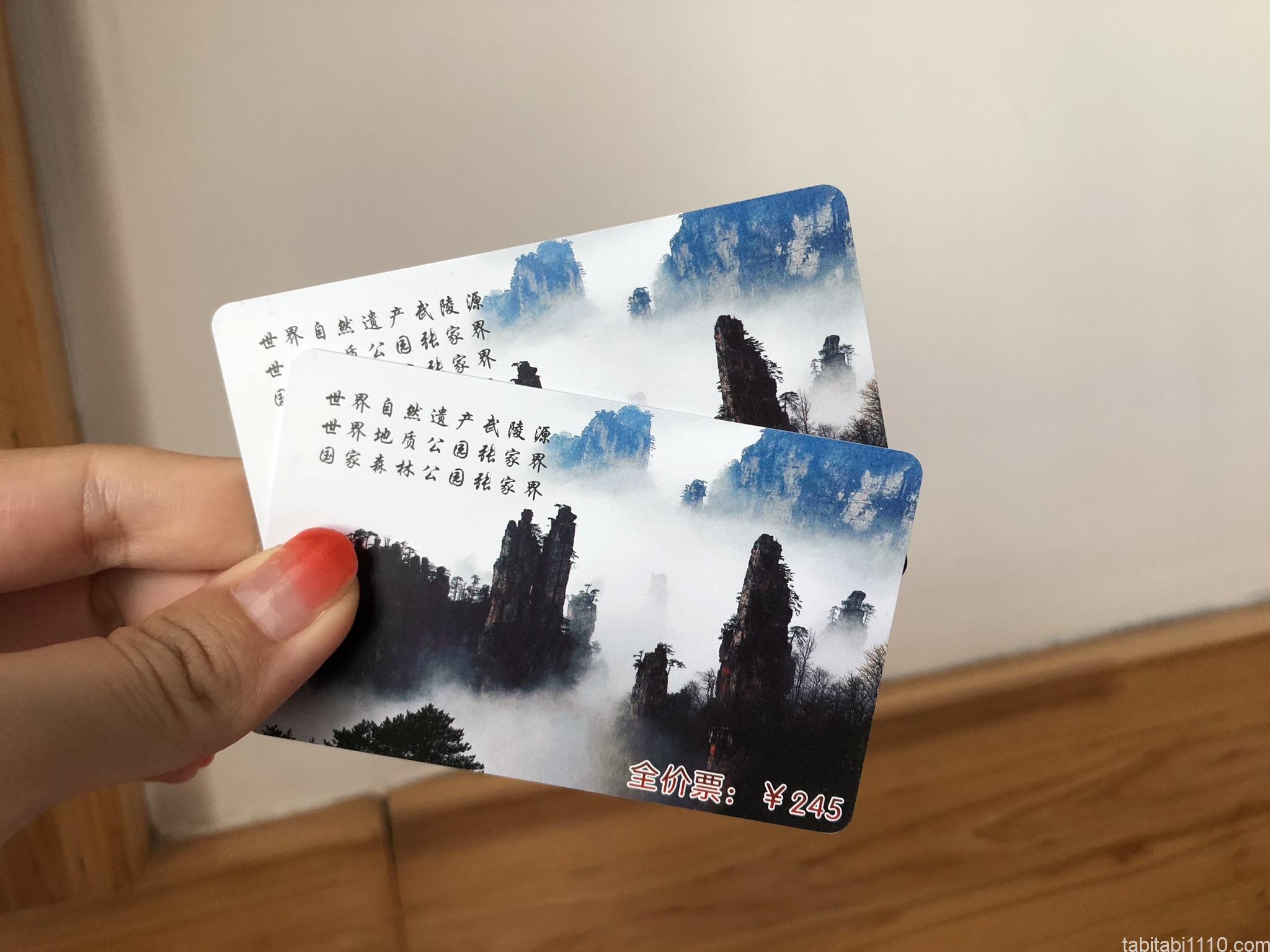 武陵源観光|武陵源チケット